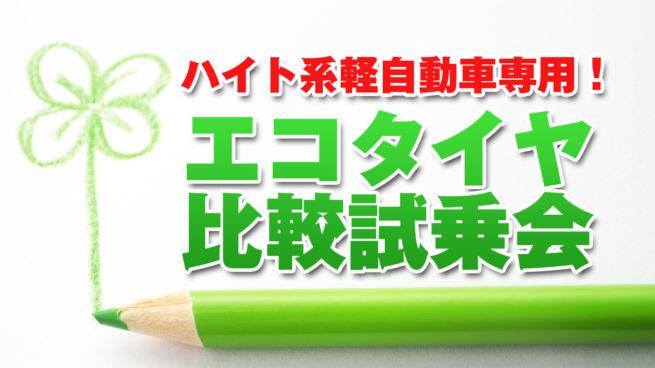 【タイヤ】おどろきの性能!エコピアEX20C TYPE-H【試乗会】