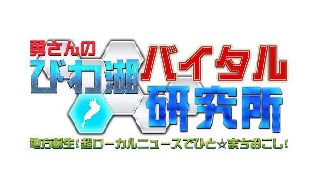 ~本日25:50分・TV出演・放送決定~