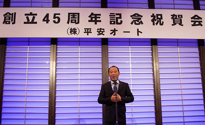 平安オート45周年記念祝賀会