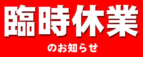 ★☆臨時休業のお知らせ☆★
