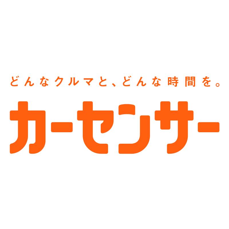 【カーセンサー好評掲載中!】