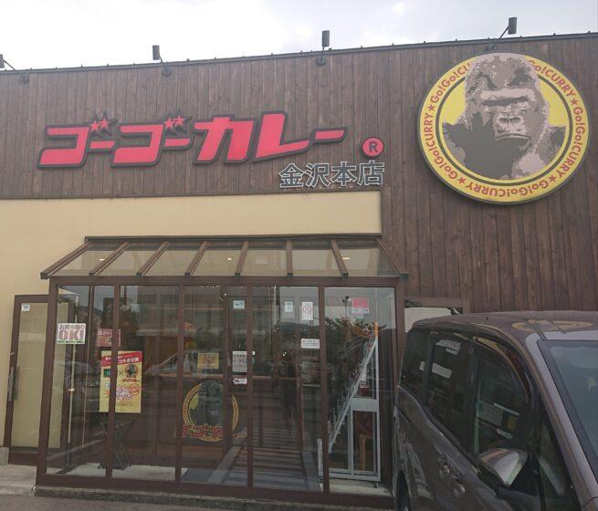 金沢カレー‼️