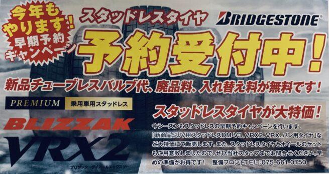 【「BRIDGESTONE」スタッドレスタイヤ早期予約キャンペーン受付開始!】