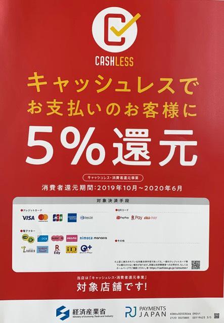 【キャッシュレス5%還元】実施中!