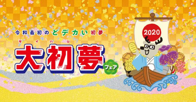 【ダイハツ】大初夢フェア 2020/01/11(sat)-13(mon)