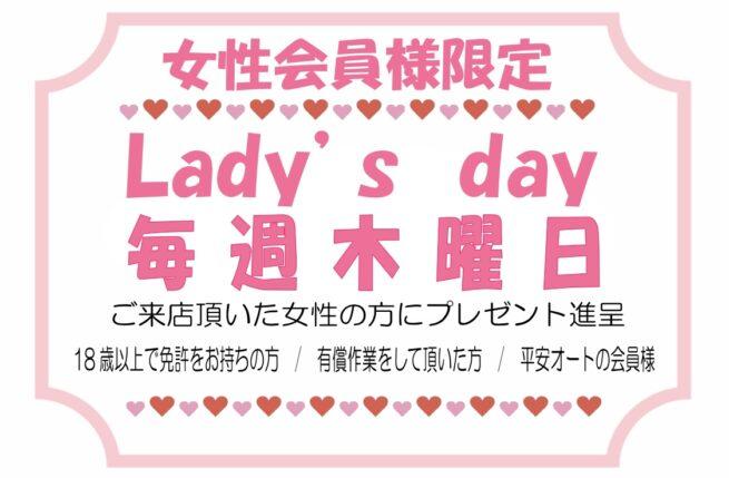 ★本日5月6日はLady'sDay★