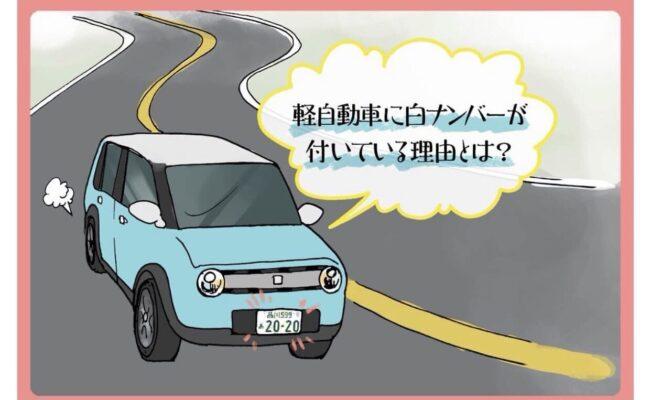 軽自動車の白ナンバー☆