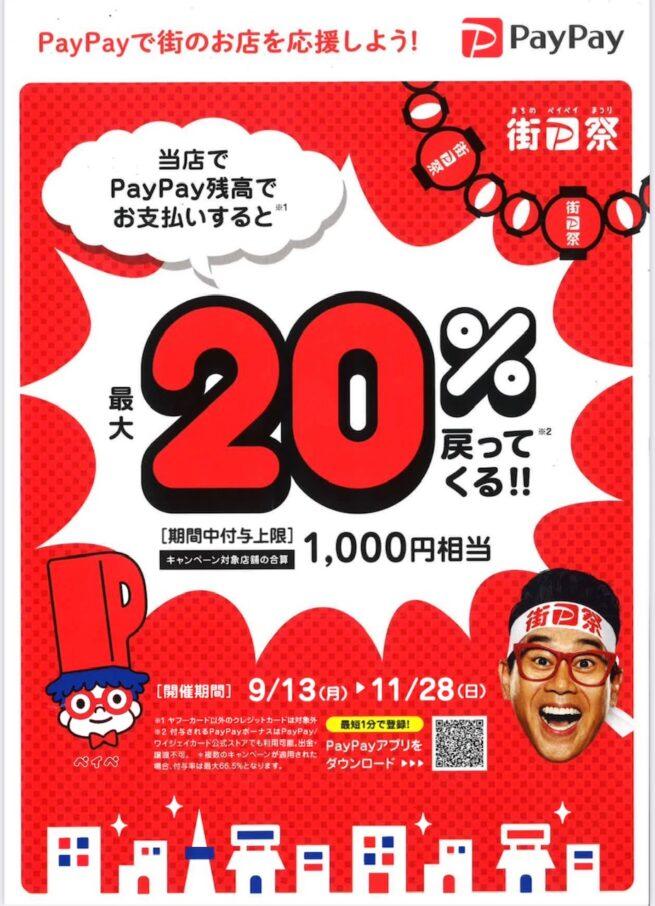 超PayPay祭!!
